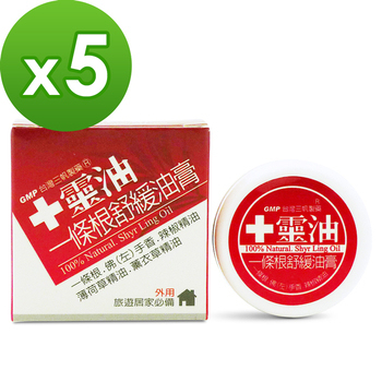 ★結帳現折★十靈本舖 【十靈本舖】一條根舒緩油膏 9g--5盒組