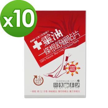 《十靈本舖》【十靈本舖】一條根舒緩貼片(小部位專用 ) --10盒組