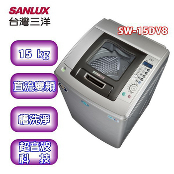 台灣三洋SANLUX DD直流變頻。15kg超音波單槽洗衣機SW-15DV8★含拆箱定位+舊機回收