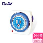 《Dr.AV》24小時制 省電定時器(TM-306D)