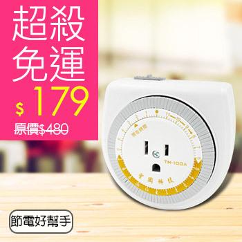 Dr.AV 24小時制 精密型省電定時器(TM-100)