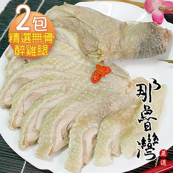 《那魯灣》精饌無骨醉雞腿(2包 (425公克/包))