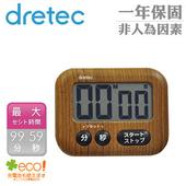《dretec》木紋感大螢幕電子計時器(胡桃木)