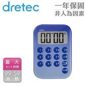 《dretec》新果凍數字型電子計時器(藍色)