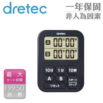 ★結帳現折★dretec 口袋型電子雙計時器(黑色)