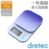 《dretec》新果凍精度型電子料理秤(漸層藍)