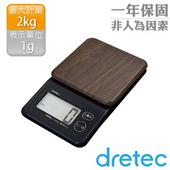 《dretec》木紋感大螢幕電子料理秤(胡桃木)
