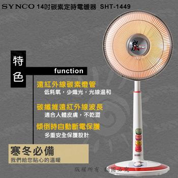 新格 14吋碳素定時電暖器 SHT-1449