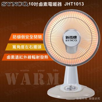新格 10吋鹵素電暖器 JHT1013