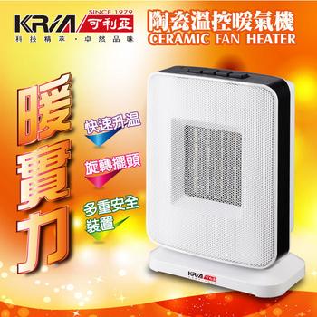 《KRIA可利亞》PTC陶瓷恆溫暖氣機/電暖器(KR-904T)