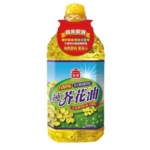 《義美》100%純芥花油(2000毫升/瓶)