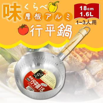 Pearl Life Metal厚板行平鍋(18cm)