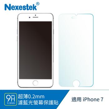 《Nexestek》Nexestek iPhone7 超薄濾藍光玻璃保護貼0.2mm
