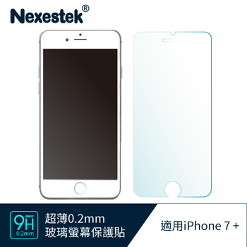 《Nexestek》Nexestek iPhone7 Plus 高透光超薄玻璃保護貼 0.2mm