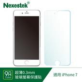 《Nexestek》Nexestek iPhone7 高透光超薄玻璃保護貼0.2mm
