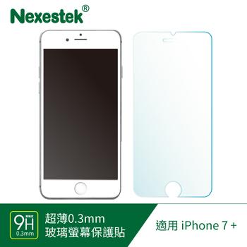 《Nexestek》Nexestek iPhone7 Plus 高透光玻璃保護貼 0.3mm