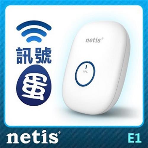 netis WiFi訊號強波器 E1