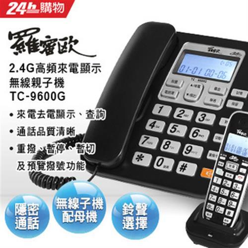 羅密歐 2.4G數位無線電話機TC-9600G(TC-9600G)