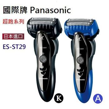 Panasonic國際牌 日製三刀頭電鬍刀ES-ST29(K黑色)