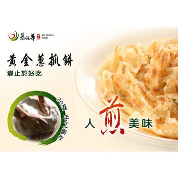 【慕鈺華】 黃金蔥抓餅(10片/包)X2包