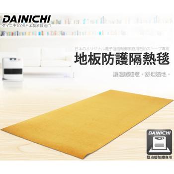 大日DAINICHI 煤油電暖器專用地板防護隔熱毯