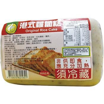 FP 港式蘿蔔糕(800g)