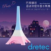 《dretec》夜光鐵塔超音波芳香水氧機(彩色)