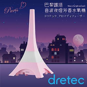 《dretec》夜光鐵塔超音波芳香水氧機(粉色)