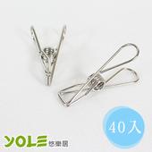 《YOLE悠樂居》不鏽鋼彈力曬衣線夾(40入)#1227008 MEMO夾 吊衣夾 防風夾