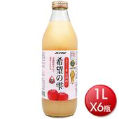 《箱購免運》青森農協 希望之露蘋果汁(1L*6瓶)