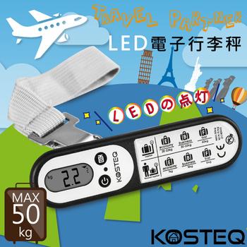 KOSTEQ LED電子行李秤-黑色