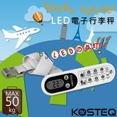 《KOSTEQ》LED電子行李秤-白色