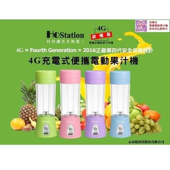HoStation 4G USB充電式便攜電動果汁機(粉藍)