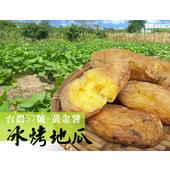 《老爸ㄟ廚房》嚴選台農57號黃金冰烤地瓜(10條/包)(600g±10%-3包組)