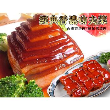 老爸ㄟ廚房 經典香濃功夫年菜組(西湖寶塔肉/蘇杭東坡肉)(1包組(任選))