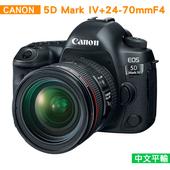 《Canon》EOS 5D MarkIV/5D4+24-70mF4L 單鏡組*(中文平輸)-送64G電池座充單眼包鋁合金大腳架大清硬保