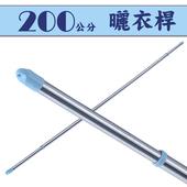 《家可》200CM多功能伸縮曬衣桿(經典款)