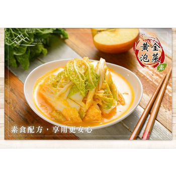 【草山六十】匠系列 泡菜-黃金泡菜 素食可用  5入 (500g/入/5入)