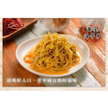【草山六十】匠系列 泡菜-黃金海帶芽 5入 (500g/入/5入)
