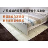 六星級飯店長絲絨超柔軟拼接地墊-白色 (10片裝)