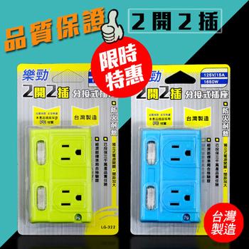 3孔式2開關2插座分接式插座不挑色 LG322