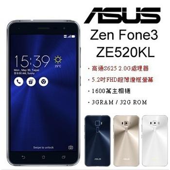 ASUS ASUS ZenFone 3 ZE520KL 5.2吋八核LTE智慧機(3G/32G)(藍寶黑)