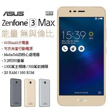 ASUS ASUS ZenFone3 Max (ZC520TL) 2G/16G(灰色)