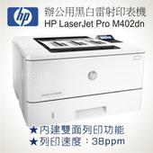 《HP》LaserJet Pro M402dn 辦公用黑白雷射印表機(黑白雷射)