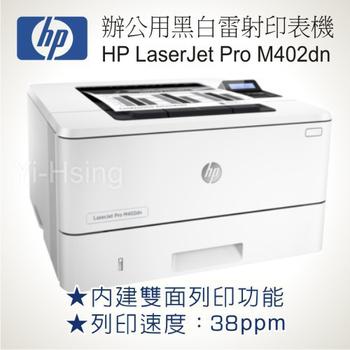 HP LaserJet Pro M402dn 辦公用黑白雷射印表機(黑白雷射)