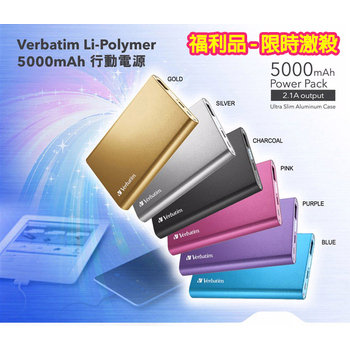 Verbatim 威寶 【福利品】5000mAh 行動電源-僅包裝受損(桃紅)