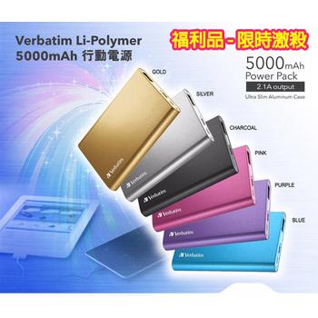Verbatim 威寶 【福利品】5000mAh 行動電源-僅包裝受損(紫)
