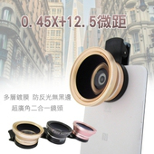 0.45X+12.5微距 多層鍍膜 防反光無黑邊 超廣角二合一鏡頭(金色)