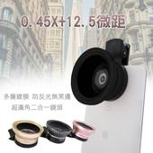 0.45X+12.5微距 多層鍍膜 防反光無黑邊 超廣角二合一鏡頭(黑色)