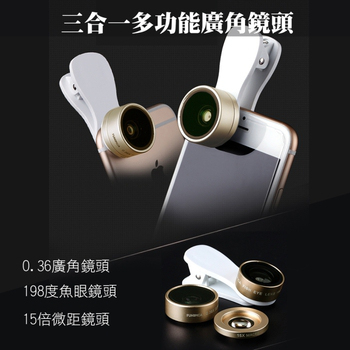 三合一多功能廣角鏡頭 0.36廣角鏡頭 198度魚眼鏡頭 15倍微距鏡頭(金色)